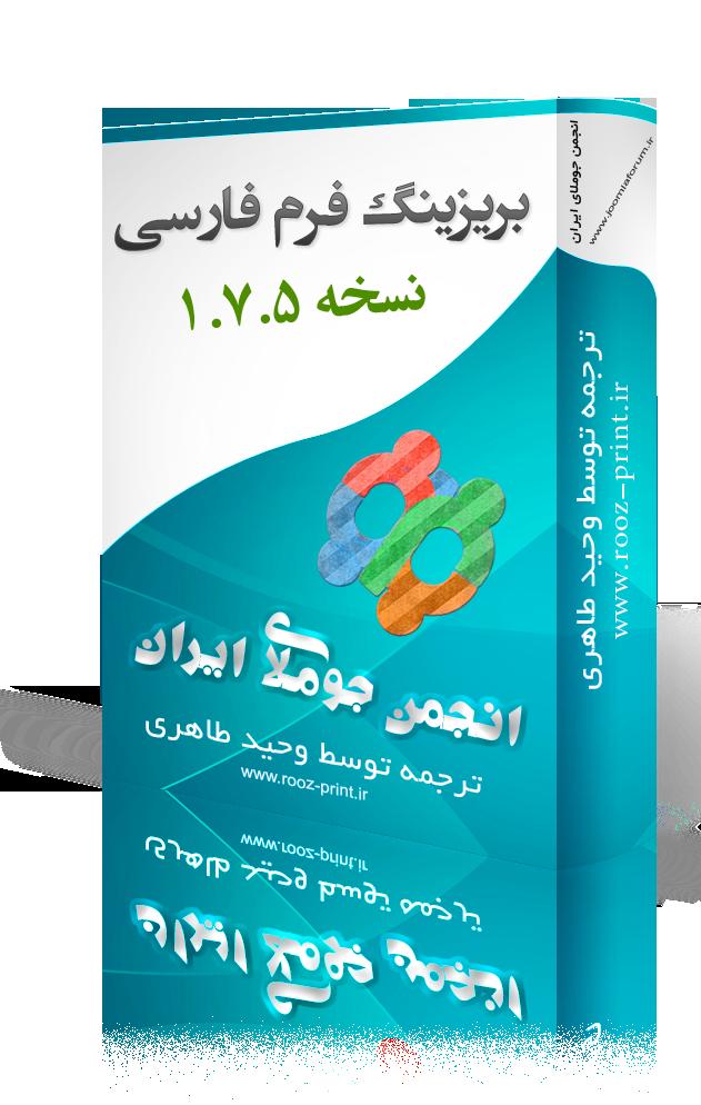 do.php?imgf=joomlaforum.ir_13447570161.png