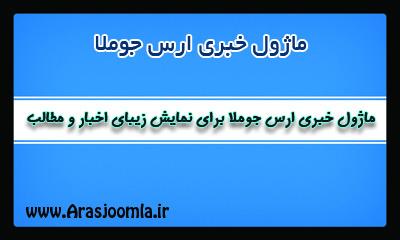 do.php?imgf=joomlaforum.ir_14190033491.jpg