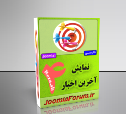 joomlaforum.ir_13613696201.png